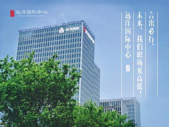 杭州远洋国际中心,有个四年必赴的约!