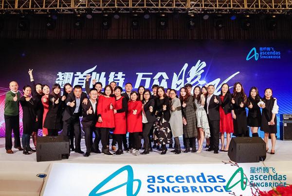 2017新加坡杭州科技园客户答谢晚宴圆满落幕