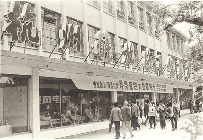 说一说那些年你与杭州商业有关的故事