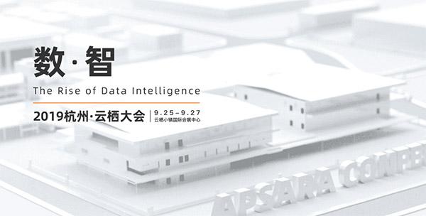 定了!2019杭州云栖大会将于9月25日至27日在杭州云栖小镇开幕