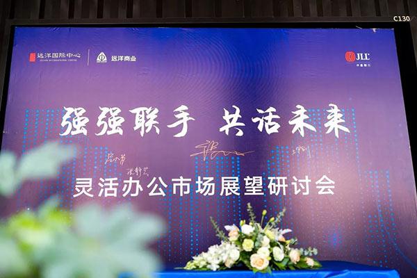 仲量联行与远洋商业共话杭州灵活办公市场